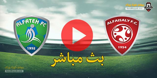نتيجة مباراة الفيصلي والفتح اليوم 10 ابريل 2021 في الدوري السعودي