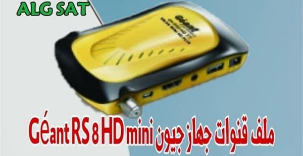 ملف قنوات جهاز جيون Geant rs8 mini HD  بأخر تحديث  الترددات - ALGSAT.