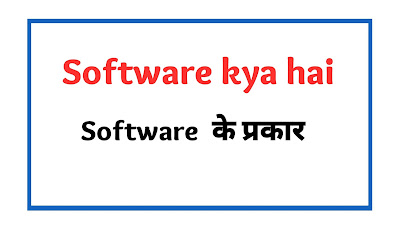 What is Software in Hindi , What is Software & its Types , Software kya hai , Software kise kahte hain, Software kitni tarah ke hote hai , सॉफ्टवेयर के प्रकार , types of Software