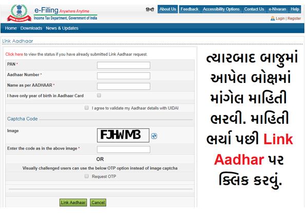Pan Card Link With Aadhar Card