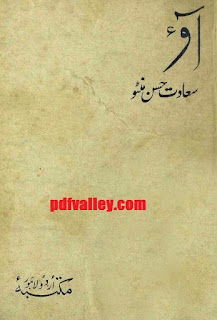 Aoo by Saadat Hassan Manto