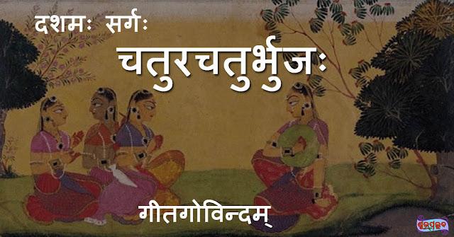 गीतगोविन्दम् दशमः सर्गः - चतुरचतुर्भुजः