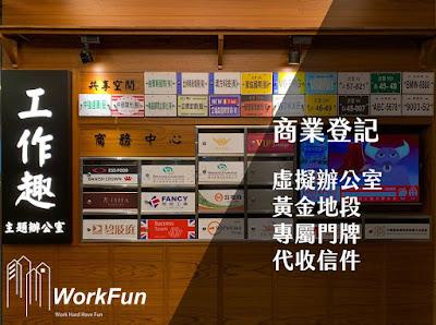WorkFun商務中心商業登記服務