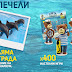 Спечелете 400 настолни игри и посещение на Делфинариума от Barni