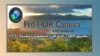 تحميل  Pro HDR Camera apk,تقنية Hdr,برنامج Pro HDR Camera,تنزيل كاميرا hd للاندرويد,برنامج زيادة دقة الكاميرا للاندرويد,
