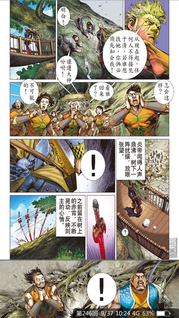 Sơn Hải Nghịch Chiến Chap 83 - Trang 25