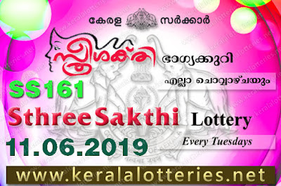 "KeralaLotteries.net, ""kerala lottery result11.06.2019 sthree sakthi ss 161"" 11th June 2019 result, kerala lottery, kl result,  yesterday lottery results, lotteries results, keralalotteries, kerala lottery, keralalotteryresult, kerala lottery result, kerala lottery result live, kerala lottery today, kerala lottery result today, kerala lottery results today, today kerala lottery result, 11 6 2019,11.06.2019, kerala lottery result 11-6-2019, sthree sakthi lottery results, kerala lottery result today sthree sakthi, sthree sakthi lottery result, kerala lottery result sthree sakthi today, kerala lottery sthree sakthi today result, sthree sakthi kerala lottery result, sthree sakthi lottery ss 161 results 11-6-2019, sthree sakthi lottery ss 161, live sthree sakthi lottery ss-161, sthree sakthi lottery, 11/6/2019 kerala lottery today result sthree sakthi,11/06/2019 sthree sakthi lottery ss-161, today sthree sakthi lottery result, sthree sakthi lottery today result, sthree sakthi lottery results today, today kerala lottery result sthree sakthi, kerala lottery results today sthree sakthi, sthree sakthi lottery today, today lottery result sthree sakthi, sthree sakthi lottery result today, kerala lottery result live, kerala lottery bumper result, kerala lottery result yesterday, kerala lottery result today, kerala online lottery results, kerala lottery draw, kerala lottery results, kerala state lottery today, kerala lottare, kerala lottery result, lottery today, kerala lottery today draw result"