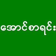 Myanmar Exam Result Application 1 1 Apk - English For Myanmar