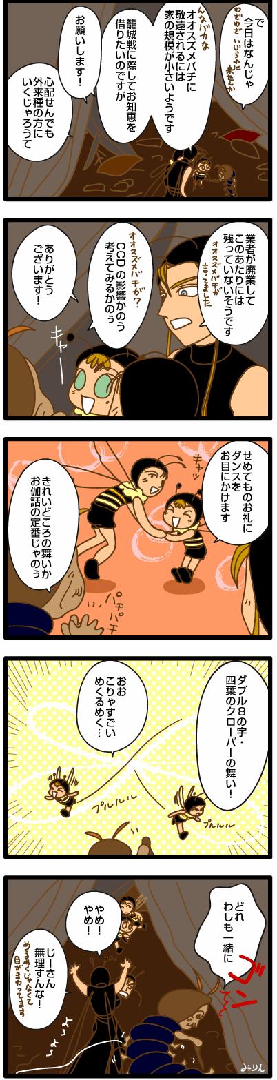 みつばち漫画みつばちさん:115. 晩秋の防衛戦(5)