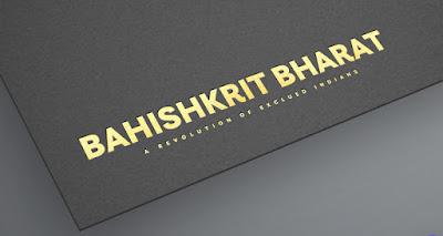 Bahishkrit Bharat