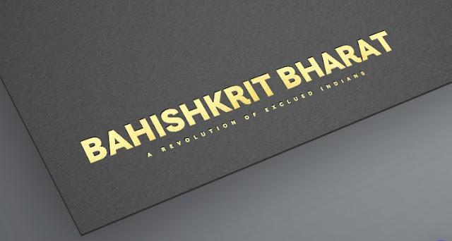 बहिष्कृत भारत ही भारत की मुख्यधारा की मीडिया है : BAHISHKRIT BHARAT