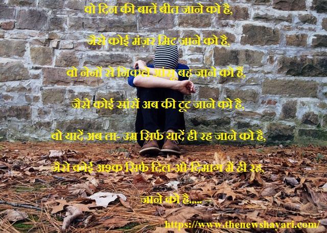 Sad Shayari in Hindi    Top 20 collaction of sad shayari in hindi