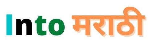 INTO MARATHI   मराठी Status, Quotes, Wishes, Lyrics and Information in Marathi.