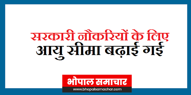 SARKARI NAUKRI के लिए आयु सीमा बढ़ाई गई | MADHYA PRADESH GOVERNMENT