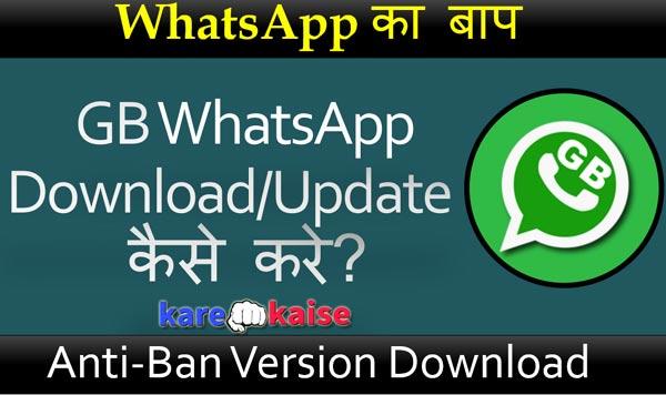 gbwhatsapp-update-kaise-kare