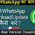 GBWhatsApp Update kaise kare? Download Pro V 9.00