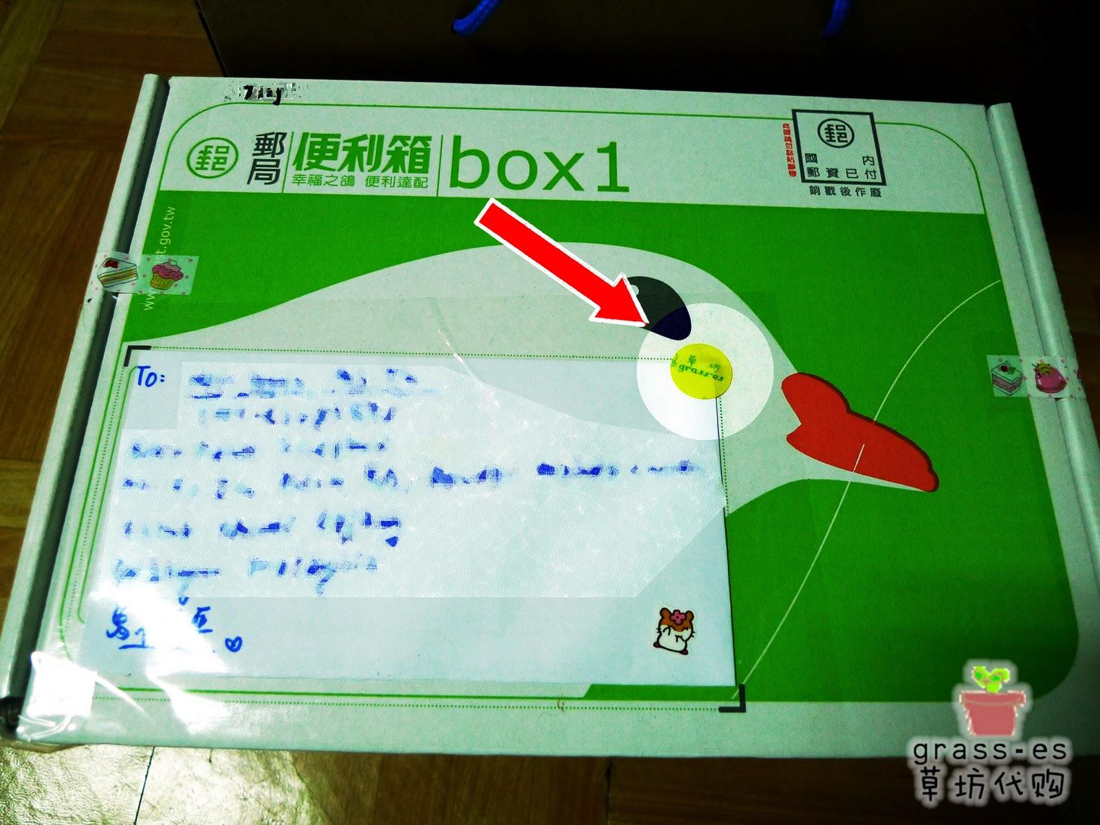 【郵局·盒子】郵局包裹盒子 – TouPeenSeen部落格