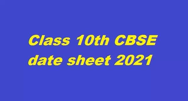 Class 10th CBSE Date Sheet 2021
