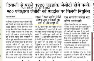 Haryana JBT Adhoc List 2018