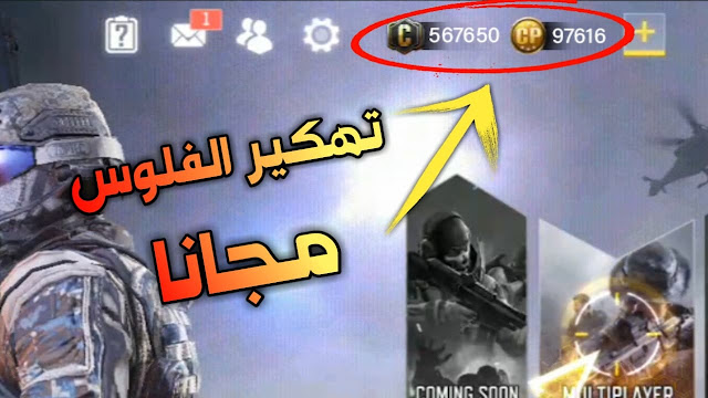أفضل موقع لزيادة نقود كول اوف ديوتي موبايل Call Of Duty Mobile