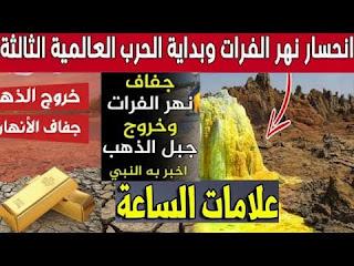 انحسار نهر الفرات
