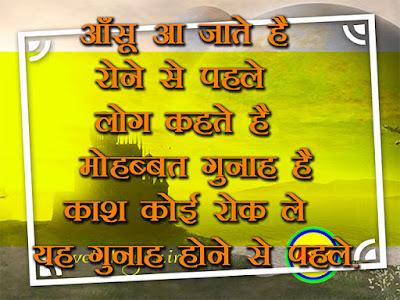 ansu shayari image hd