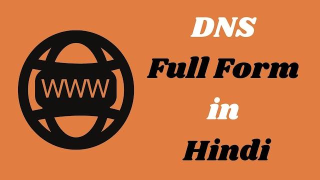 DNS Full Form And Meaning in Hindi | DNS Ka Full Form Kya Hota Hai