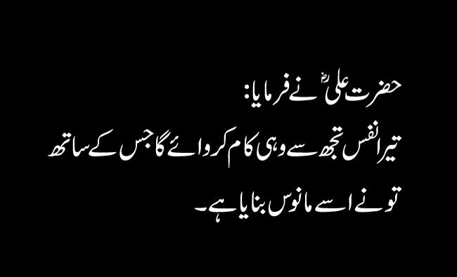 24 Best Hazrat Ali (RA) Quotes in Urdu   Hazrat Ali Quotes pics   Quotes of Hazrat Ali Hazrat Ali (RA)Life Changer Quotes