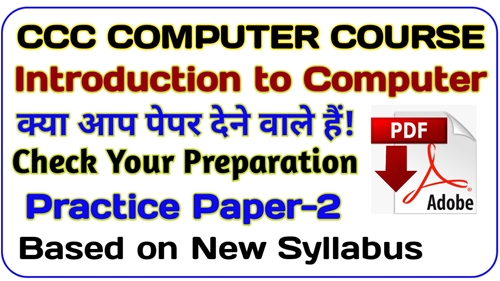 CCC Practice Paper in Hindi | CCC Computer Course in Hindi | CCC Practice Set