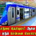 Single man travelled Chennai Metro Train - Shocking news came out
