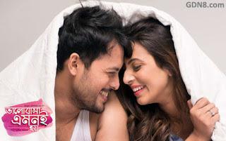 Valobasha Emoni Hoy Title Song - Irfan Sajjad, Bidya Sinha Mim