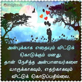 True love Tamil Quote