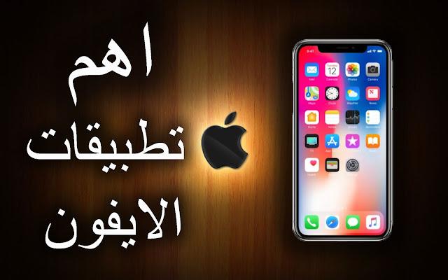 اهم تطبيقات الايفون التي يجب توفيرها في هاتفك