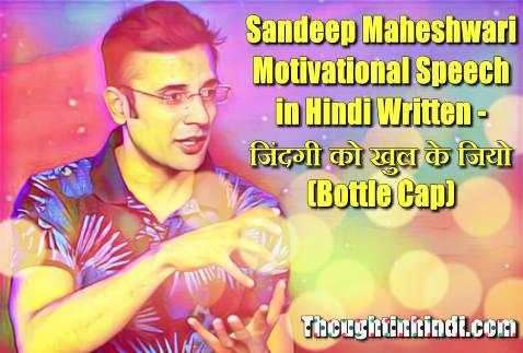 Sandeep Maheshwari Motivational Speech in Hindi Written - जिंदगी को खुल के जियो (Bottle Cap)