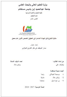 مذكرة ماستر: مسار الموظف في ظل التشريع الجزائري PDF