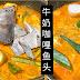 《来煮家常便饭 COOK AT HOME》 自家烹煮牛奶咖喱鱼头! 比较健康新鲜美味! 内附食谱!