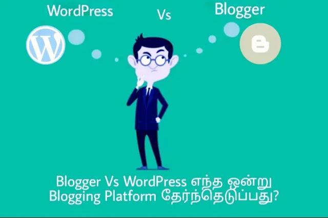 Blogger Vs WordPress எந்த ஒன்று Blogging Platform தேர்ந்தெடுப்பது?