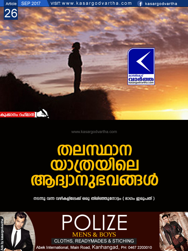 Article, Kookanam-Rahman, College, P.Karunakaran-MP, Story of my foot steps part-20.