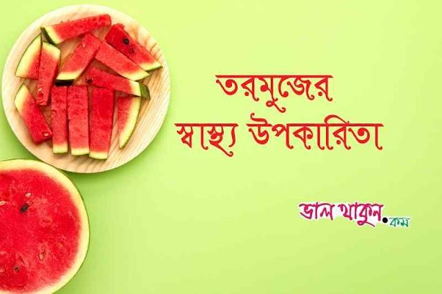 তরমুজ -এর স্বাস্থ্য উপকারিতা - Health Benefits of Watermelon