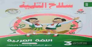 محتويات مذكرة كتاب سلاح التلميذ اللغة العربية الصف الثالث الابتدائى الترم الاول منهج جديد