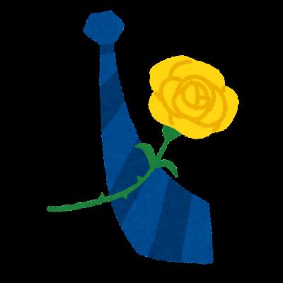 黄色いバラとネクタイのイラスト