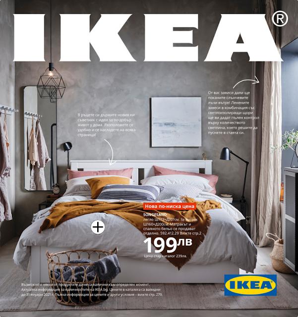 IKEA Каталог 2021  онлайн