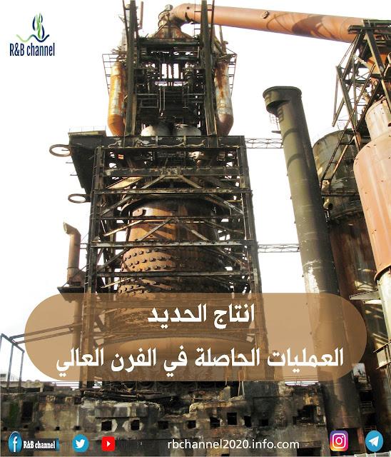 انتاج الحديد | العمليات الحاصلة في الفرن العالي ( تشغيل الفرن)