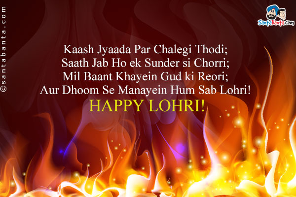 lohri images full hd