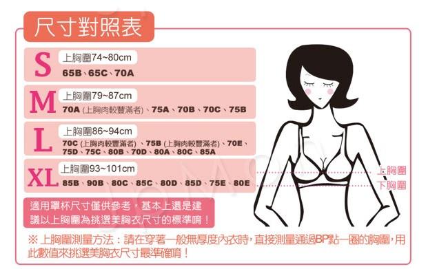 ★康熙來了節目播出!讓肌膚呼吸的機能素材,全程MIT!採用新光紡織COOL TOUCH專利排汗纖維,吸濕排汗、抗菌防臭。日間穿著-打造女人心機曲線,夜寢穿著-防止外擴變形,24小時美胸不間斷喔~
