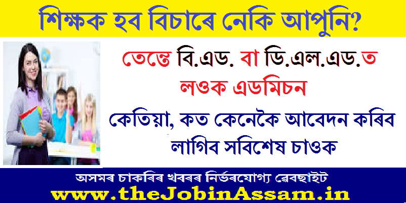 How to take B.ED. and D.El.Ed. Admission in Assam 2020