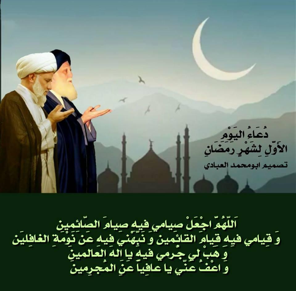 بالصور دعاء اليوم الاول من شهر رمضان 2020