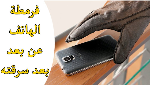 تطبيق رائع يقوم بحماية بياناتك و خصوصيتك عند فقدان هاتفك أو سرقته  من خلال محو كل بيانات هاتفك عن بعد، ودون الاتصال بالأنترنيت