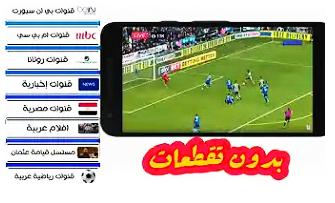 تحميل تطبيق TrezeGoal TV لمشاهدة القنوات المشفرة وأقوى الباقات العربية 2020