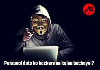 apne personal data ko hackers se kaise safe rakhe